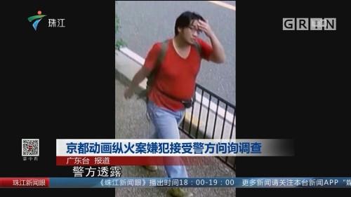 京都动画纵火案嫌犯接受警方问询调查