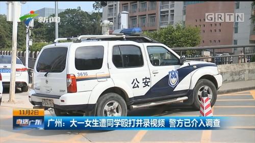 广州:大一女生遭同学殴打并录视频 警方已介入调查