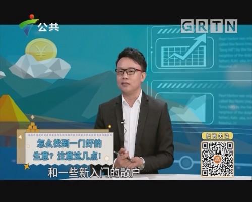 [2019-11-02]财富维他命:怎么找到一门好的生意?注意这几点!