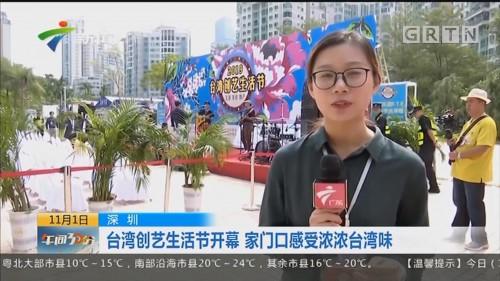 深圳:台湾创艺生活节开幕 家门口感受浓浓台湾味