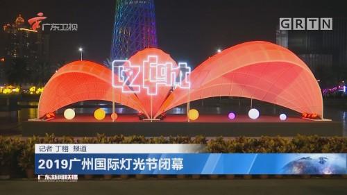 2019广州国际灯光节闭幕