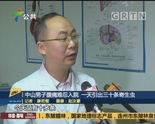 (DV现场)中山男子腹痛难忍入院 一天引出三十条寄生虫