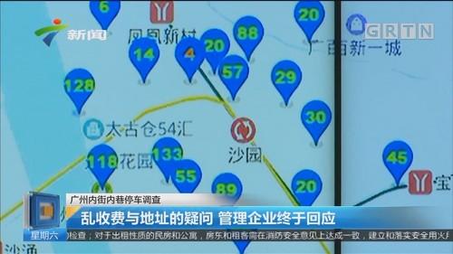 广州内街内巷停车调查:乱收费与地址的疑问 管理企业终于回应