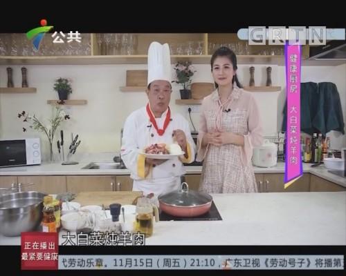 健康厨房:大白菜炖羊肉