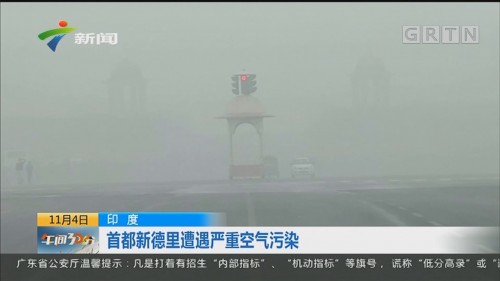 印度:首都新德里遭遇严重空气污染