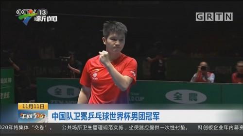 中国队卫冕乒乓球世界杯男团冠军