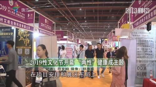 """2019性文化节开幕 """"两性""""健康成主题"""