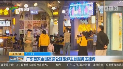 江门:广东首家全国高速公路旅游主题服务区挂牌