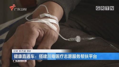 健康直通车:搭建川粤医疗志愿服务帮扶平台