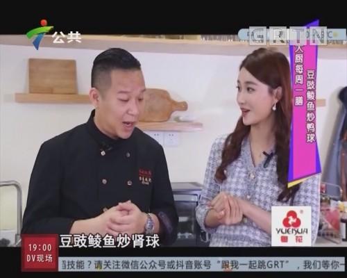 大廚每周一膳:豆豉鯪魚炒鴨球