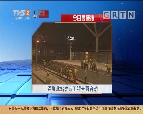 今日最便捷:深圳北站改造工程全面启动