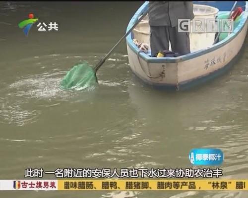 (DV现场)广州:为救跳水女子 保洁员被咬伤大腿