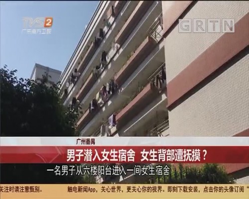 广州番禺 男子潜入女生宿舍 女生背部遭抚摸?