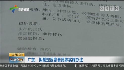 广东:拟制定反家暴具体实施办法