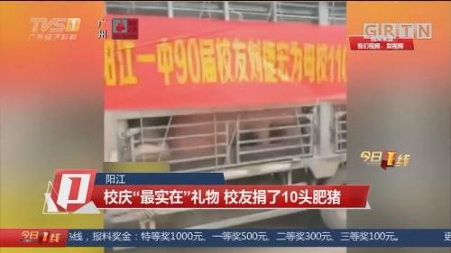 """阳江:校庆""""最实在""""礼物 校友捐了10头肥猪"""