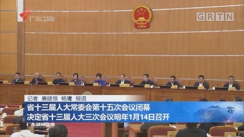 省十三届人大常委会第十五次会议闭幕 决定省十三届人大三次会议明年1月14日召开
