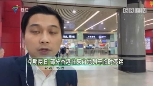 今明两日 部分香港往来内地列车临时停运