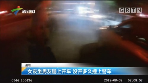 温州:女友坐男友腿上开车 没开多久撞上警车
