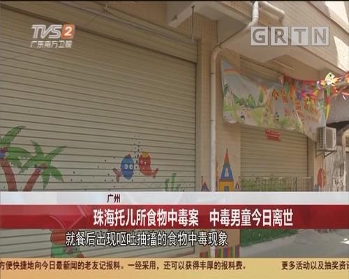 广州 珠海托儿所食物中毒案 中毒男童今日离世