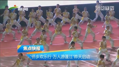 """""""侨乡欢乐行·万人游蓬江""""昨天启动"""