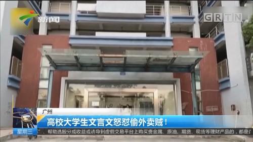 广州:高校大学生文言文怒怼偷外卖贼!