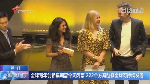 深圳:全球青年创新集训营今天闭幕 222个方案助推全球可持续发展