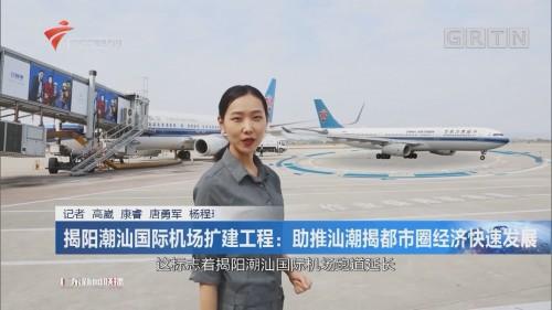揭阳潮汕国际机场扩建工程:助推汕潮揭都市圈经济快速发展
