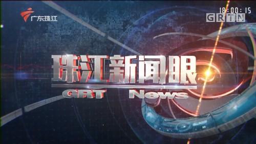 [HD][2019-12-25]珠江新闻眼:广东部署2020年春运工作