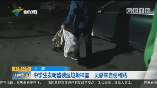 上海:中学生发明盛装湿垃圾神器 灵感来自便利贴