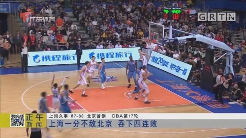 上海一分不敌北京 吞下四连败