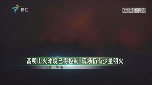 高明山火昨晚已得控制 现场仍有少量明火