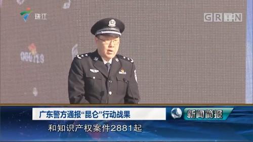 """广东警方通报""""昆仑""""行动战果"""