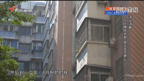 [HD][2019-12-13]社会纵横:清远清新 小区楼房开裂 业主苦不堪言
