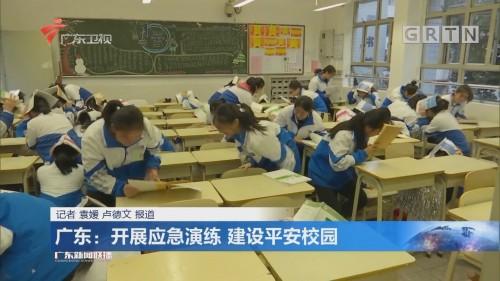 广东:开展应急演练 建设平安校园