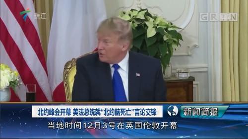 """北约峰会开幕 美法总统就""""北约脑死亡""""言论交锋"""