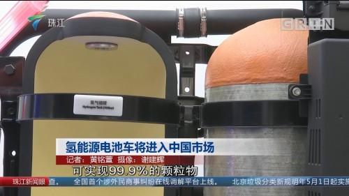 氢能源电池车将进入中国市场
