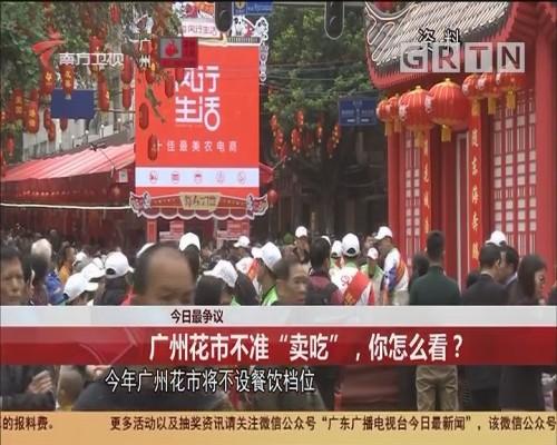 """今日最争议 广州花市不准""""卖吃"""",你怎么看?"""