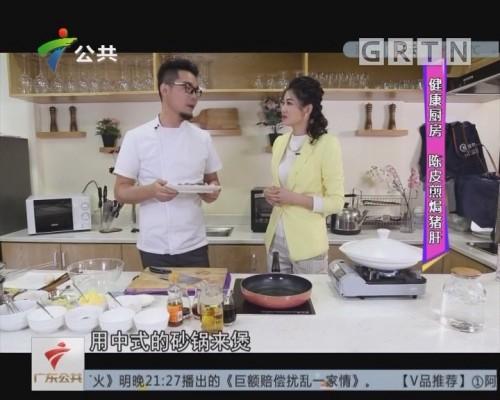 健康厨房:陈皮煎焗猪肝