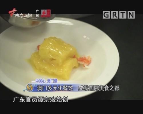 中国心 澳门情 澳门多元化餐饮 成就国际美食之都