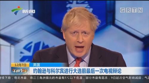 英国:约翰逊与科尔宾进行大选前最后一次电视辩论