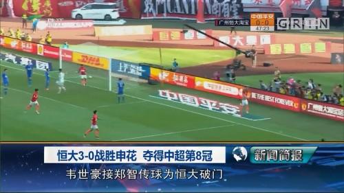 恒大3-0战胜申花 夺得中超第8冠