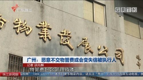 广州:恶意不交物管费或会变失信被执行人