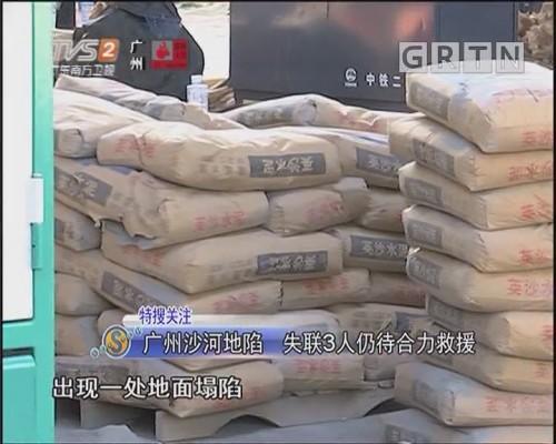 广州沙河地陷 失联3人仍待合力救援