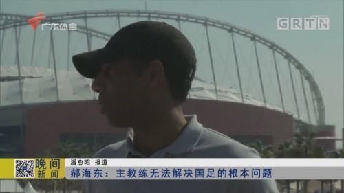 郝海东:主教练无法解决国足的根本问题