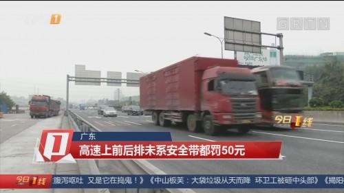 广东 高速上前后排未系安全带都罚50元