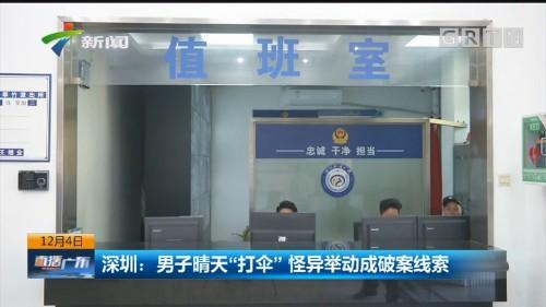 """深圳:男子晴天""""打伞"""" 怪异举动成破案线索"""