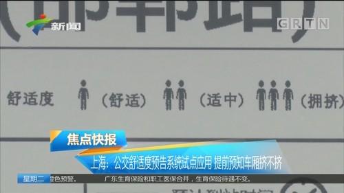 上海:公交舒适度预告系统试点应用 提前预知车厢挤不挤