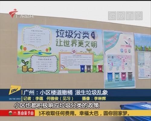 (DV现场)广州:小区楼道撤桶 滋生垃圾乱象