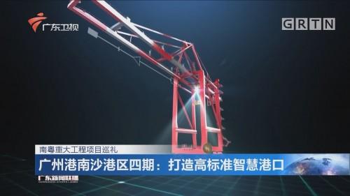 广州港南沙港区四期:打造高标准智慧港口