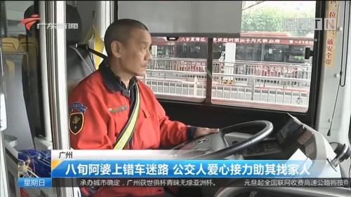广州 八旬阿婆上错车迷路 公交人爱心接力助其找家人